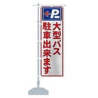 大型バス駐車 のぼり旗(レギュラー60x180cm 左チチ 標準)