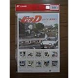 イニシャルD オリジナル フレーム切手 頭文字D ようこそ 渋川市へ