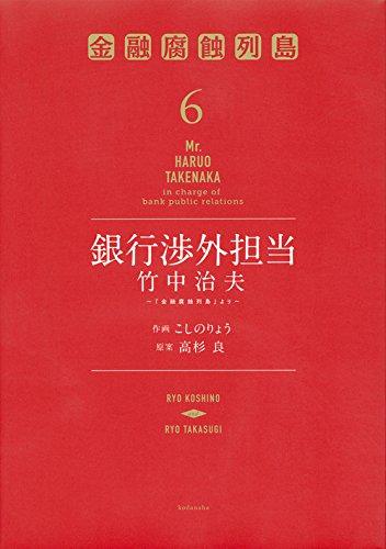 銀行渉外担当 竹中治夫 ~『金融腐蝕列島』より~(6) (KCデラックス 週刊現代)