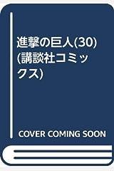 進撃の巨人(30) (講談社コミックス) コミック