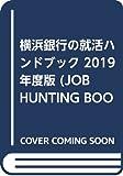 横浜銀行の就活ハンドブック 2019年度版 (JOB HUNTING BOOK 会社別就活ハンドブックシリ)