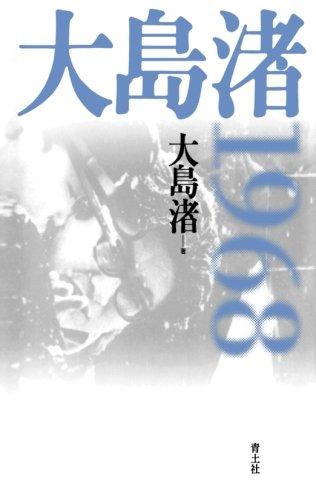 大島渚1968