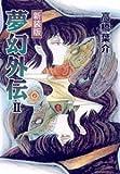 《新装版》夢幻外伝II (ソノラマコミック文庫)