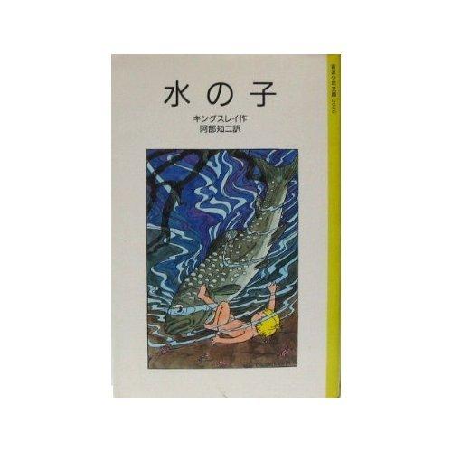 水の子―陸の子のためのおとぎばなし (岩波少年文庫 (2086))の詳細を見る