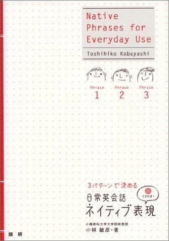 3パターンで決める日常英会話ネイティブ表現 (<CD+テキスト>)の詳細を見る