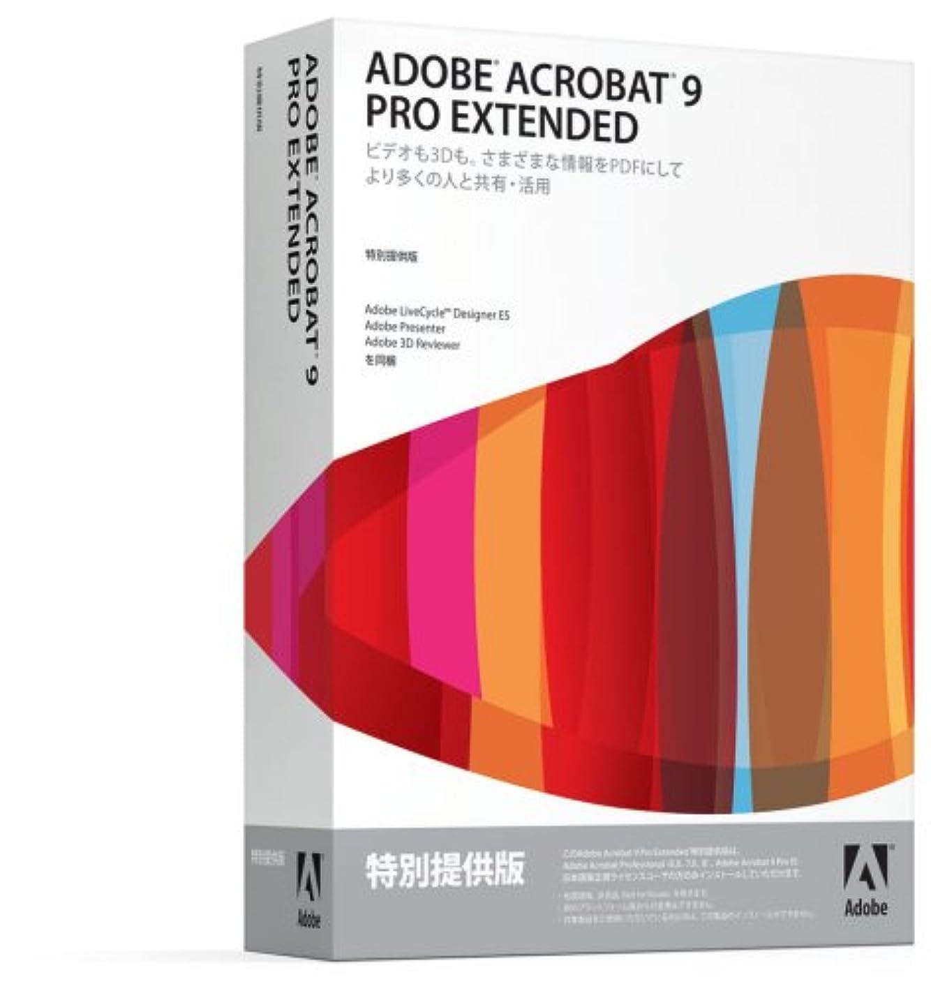 ぼろパーティションラリーベルモントAdobe Acrobat 9 Pro Extended 日本語版 アップグレード版 特別提供版 (PRO-Ex) Windows版