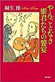 やんごとなき姫君たちの饗宴 (角川文庫)
