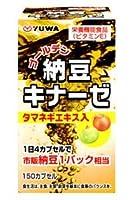 【10個セット】ユーワ ゴールデン納豆キナーゼ 150カプセル×10個セット