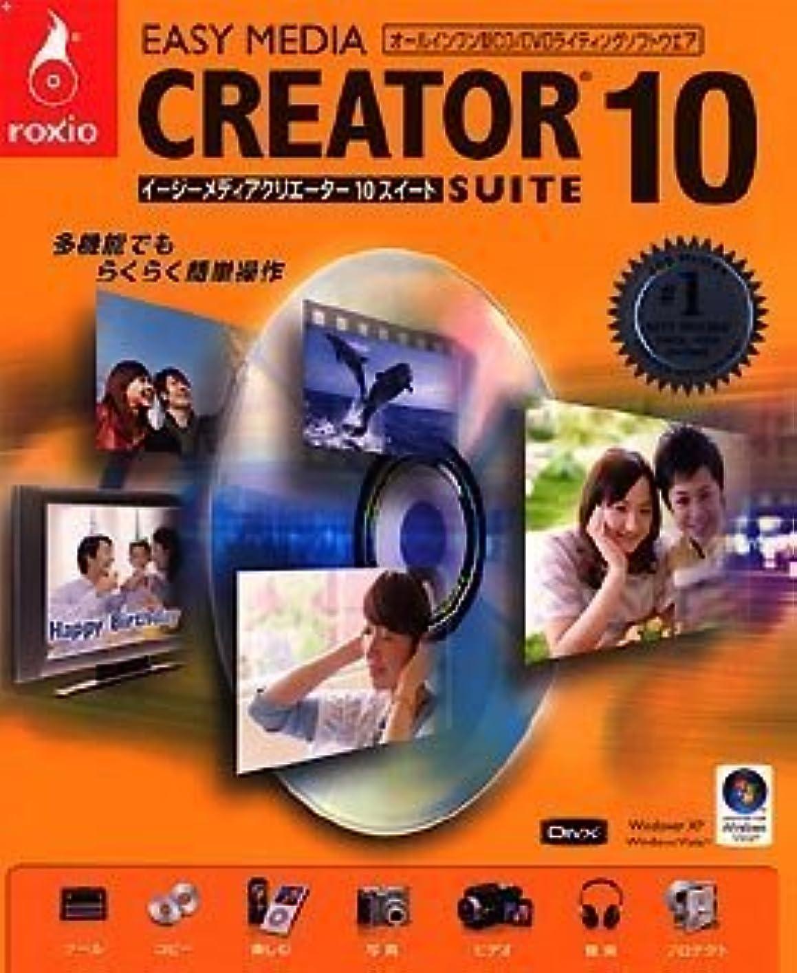 カリキュラムほのか郵便番号Easy Media Creator 10 Suite