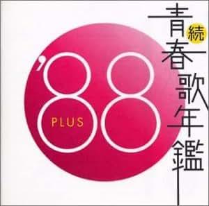 続・青春歌年鑑 1988