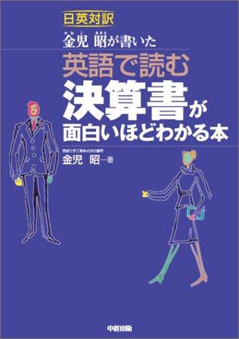 日英対訳 金児昭が書いた 英語で読む決算書が面白いほどわかる本