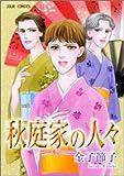 秋庭家の人々 / 金子 節子 のシリーズ情報を見る