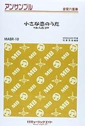 小さな恋のうた/MONGOL800【金管六重奏】[MABRー10]