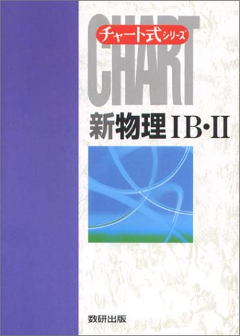 新物理1B・2―高校の学習と大学受験 (チャート式シリーズ)の詳細を見る