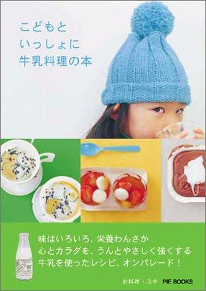 こどもといっしょに牛乳料理の本