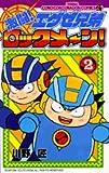 激闘エグゼ兄弟ロックメ~ン! 2 (てんとう虫コミックス)