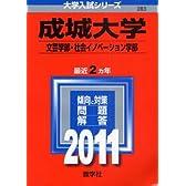 成城大学(文芸学部・社会イノベーション学部) (2011年版 大学入試シリーズ)