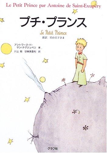 プチ・プランス―新訳 星の王子さまの詳細を見る