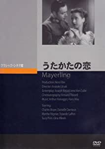 うたかたの恋 [DVD]