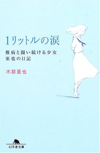1リットルの涙―難病と闘い続ける少女亜也の日記 (幻冬舎文庫)