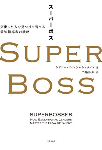 SUPER BOSS(スーパーボス)の詳細を見る