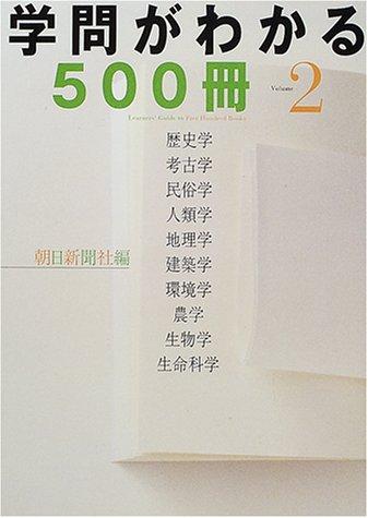 学問がわかる500冊〈Volume2〉の詳細を見る