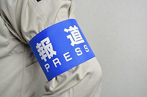 【ピカワン】ワンタッチ腕章「報道 PRESS」布製 ナイロン(ブルー)N108-B