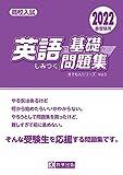 高校入試 英語の基礎がしみつく問題集 2022年春受験用 (きそもんシリーズ)