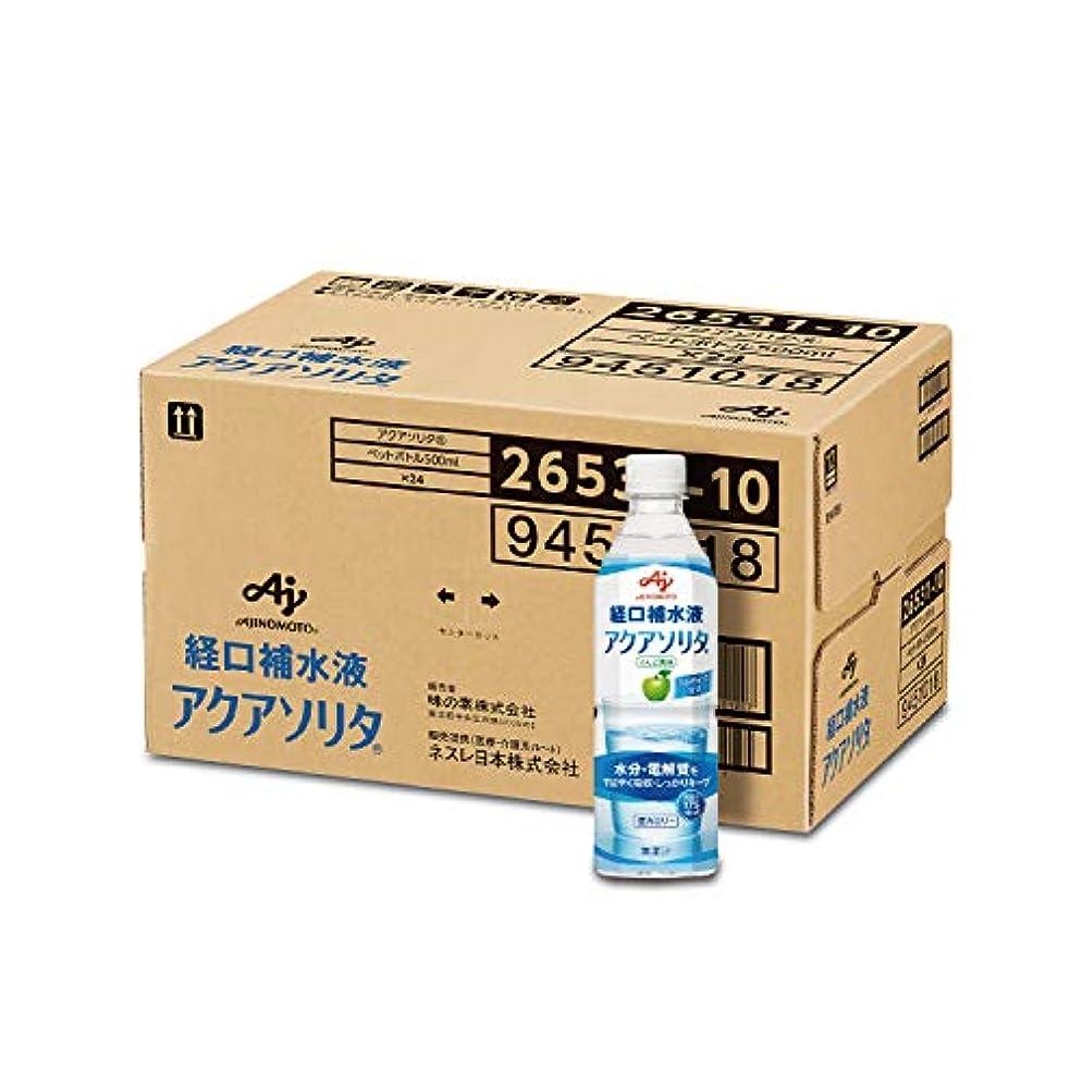 カール更新目立つ味の素 アクアソリタ 500mLx24本