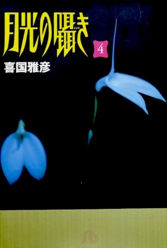 月光の囁き (4) (小学館文庫)の詳細を見る