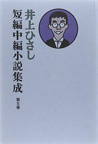 井上ひさし短編中編小説集成 第5巻 / 井上 ひさし