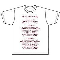 ハイスクールD×D HERO おっぱいドラゴンの歌Tシャツ ホワイト XLサイズ