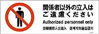 標識スクエア「関係者以外立入禁止(ご遠慮)」ヨコ・大【ステッカー】400x138㎜ CFK2188 10枚組