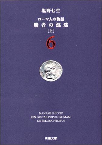 ローマ人の物語 (6) ― 勝者の混迷(上) (新潮文庫)の詳細を見る
