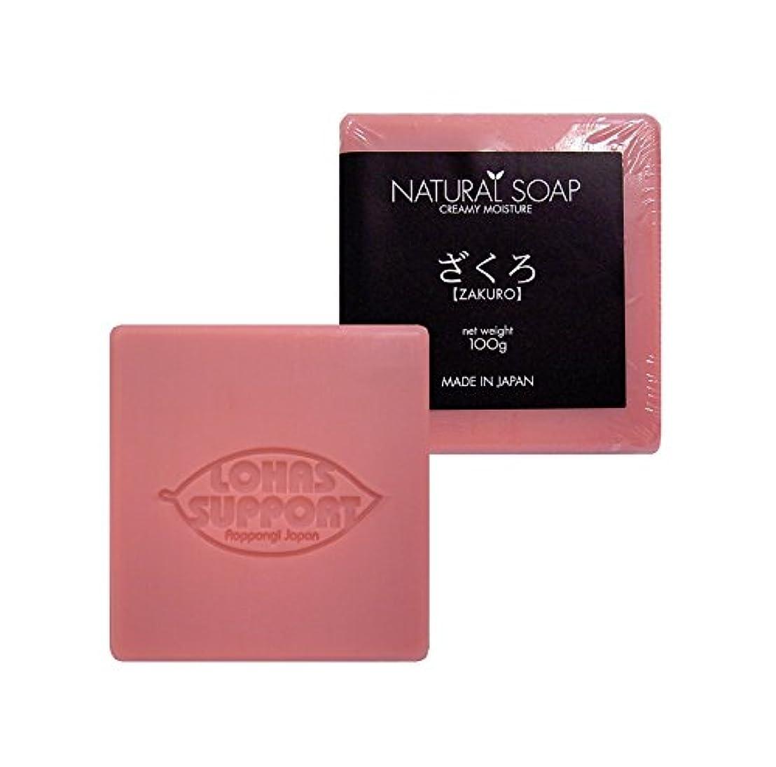 行シエスタ鉱石NATURAL SOAP