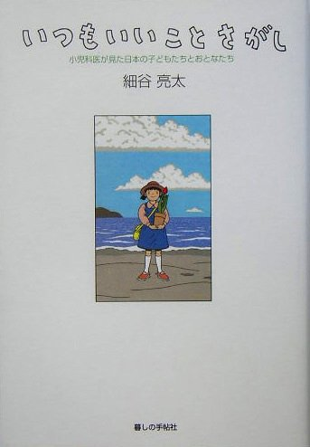 いつもいいことさがし―小児科医が見た日本の子どもたちとおとなたちの詳細を見る