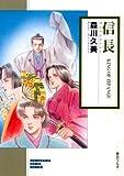 KING OF ZIPANGU 信長  / 森川 久美 のシリーズ情報を見る