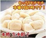 【本格生水餃子 15個】肉厚な皮が特徴食べ応え満点 茹でるだけでの簡単調理
