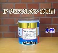 インターナショナルペイント IPグロス 破風・羽目板用 ウレタン 3.5kg 木部用塗料 マロンブラウン