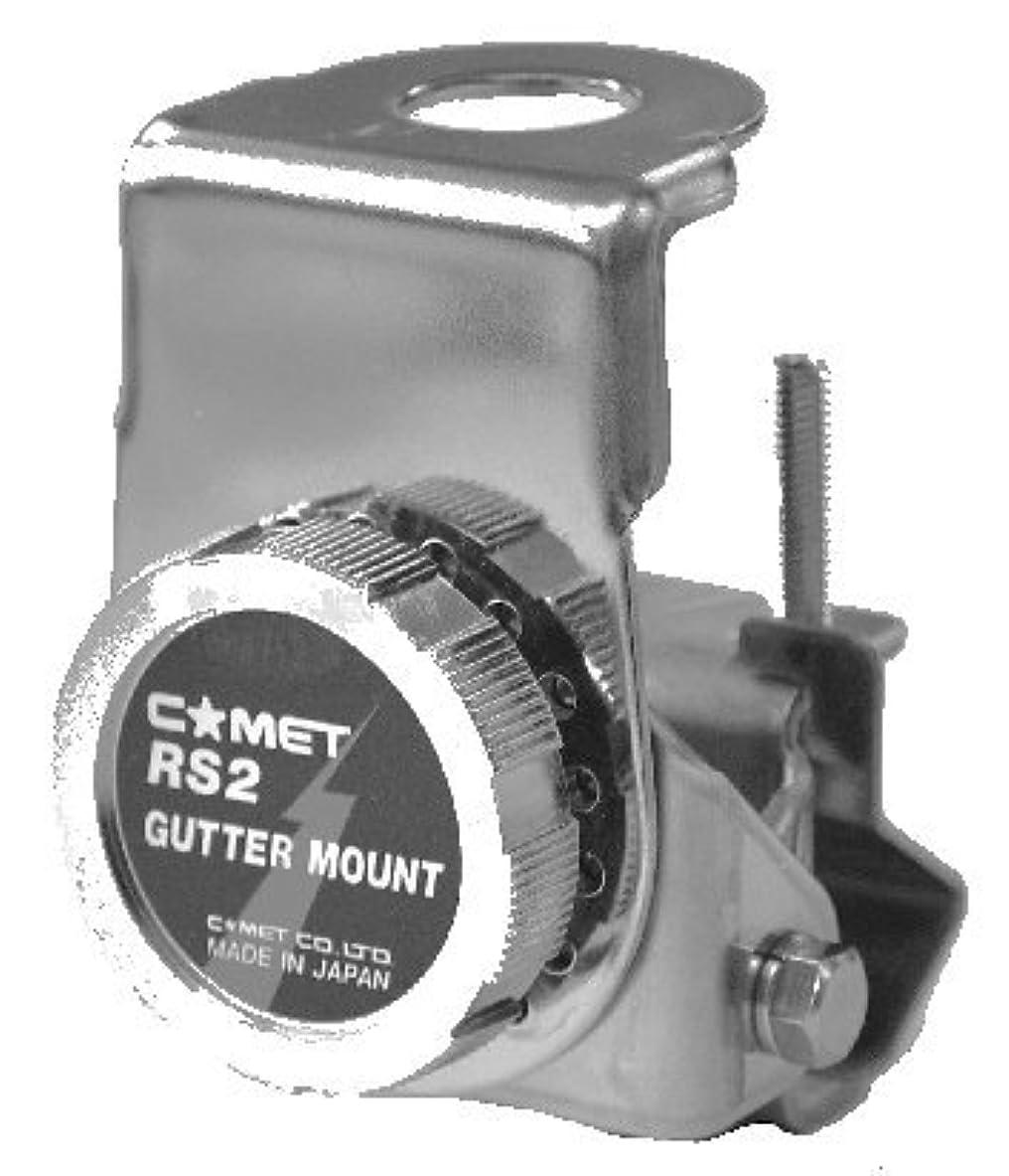 イソギンチャクレジ保証COMET コメット CA-RS2 モービル用ルーフサイド基台
