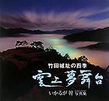 雲上夢舞台 竹田城址の四季―いかるが幹写真集