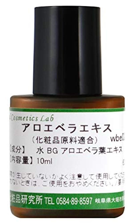 皿振りかける法律によりアロエベラエキス 化粧品原料 10ml