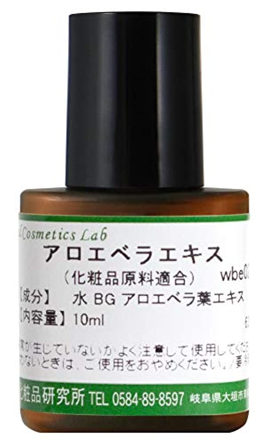 スパーク億キノコアロエベラエキス 化粧品原料 10ml