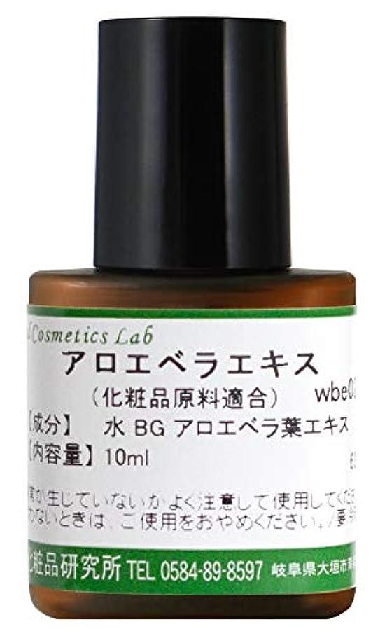 怒りスポット共役アロエベラエキス 化粧品原料 10ml