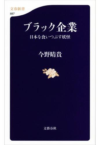 ブラック企業 日本を食いつぶす妖怪 (文春新書)の詳細を見る