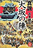 真説大坂の陣 (学研M文庫)