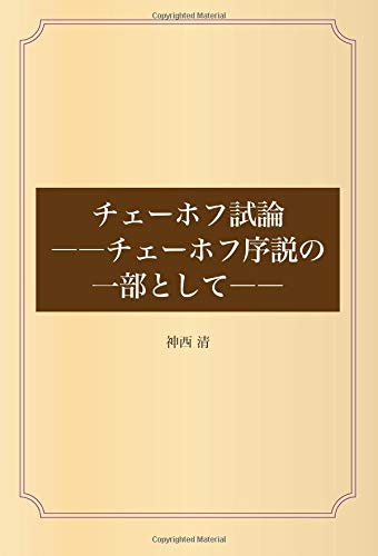 チェーホフ試論 ――チェーホフ序説の一部として――の詳細を見る