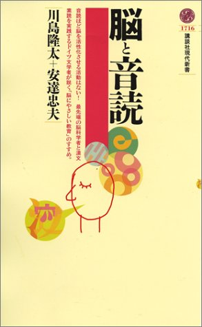 脳と音読 (講談社現代新書)