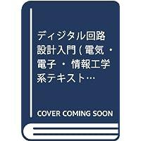 ディジタル回路設計入門 (電気・電子・情報工学系テキストシリーズ)