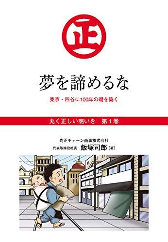 『丸く正しい商いを』愛され続けるスーパー「丸正」の 100年   1巻――夢を諦めるな